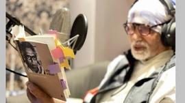 कवि हरिवंशको किताब आफ्नै आवाजमा रेकर्ड गर्दै अमिताभ बच्चन