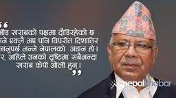 यसकारण नयाँ पार्टी बनाउन चाहन्छन् माधव नेपाल