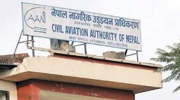 नेपाल नागरिक उड्डयन प्राधिकरणले माग्यो कर्मचारी (सूचनासहित)