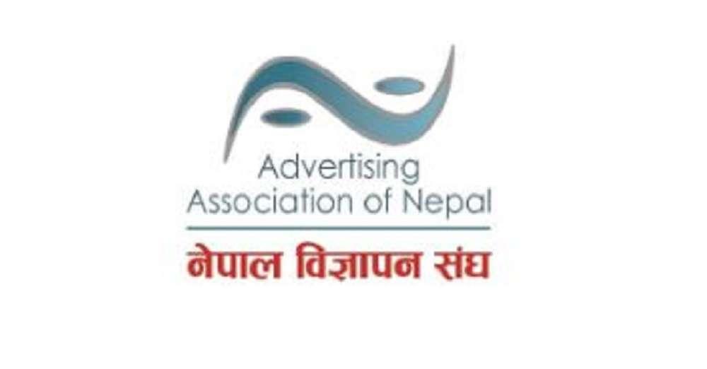 नेपाल विज्ञापन संघले गर्यो प्रस्तावित एकद्वार नीतिको विरोध